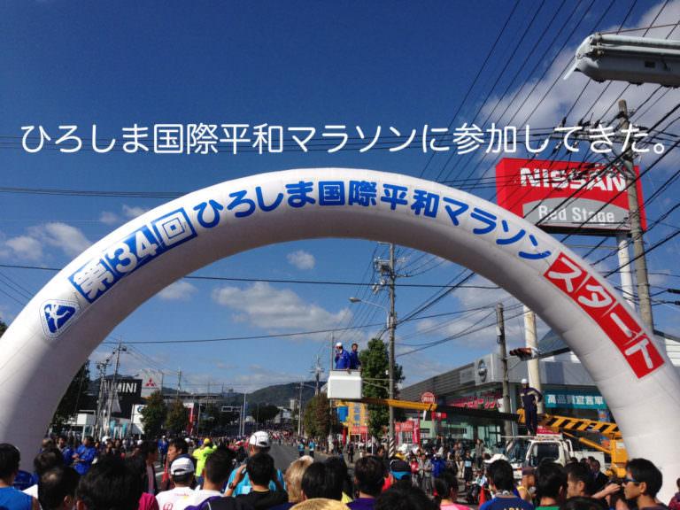 平和マラソン