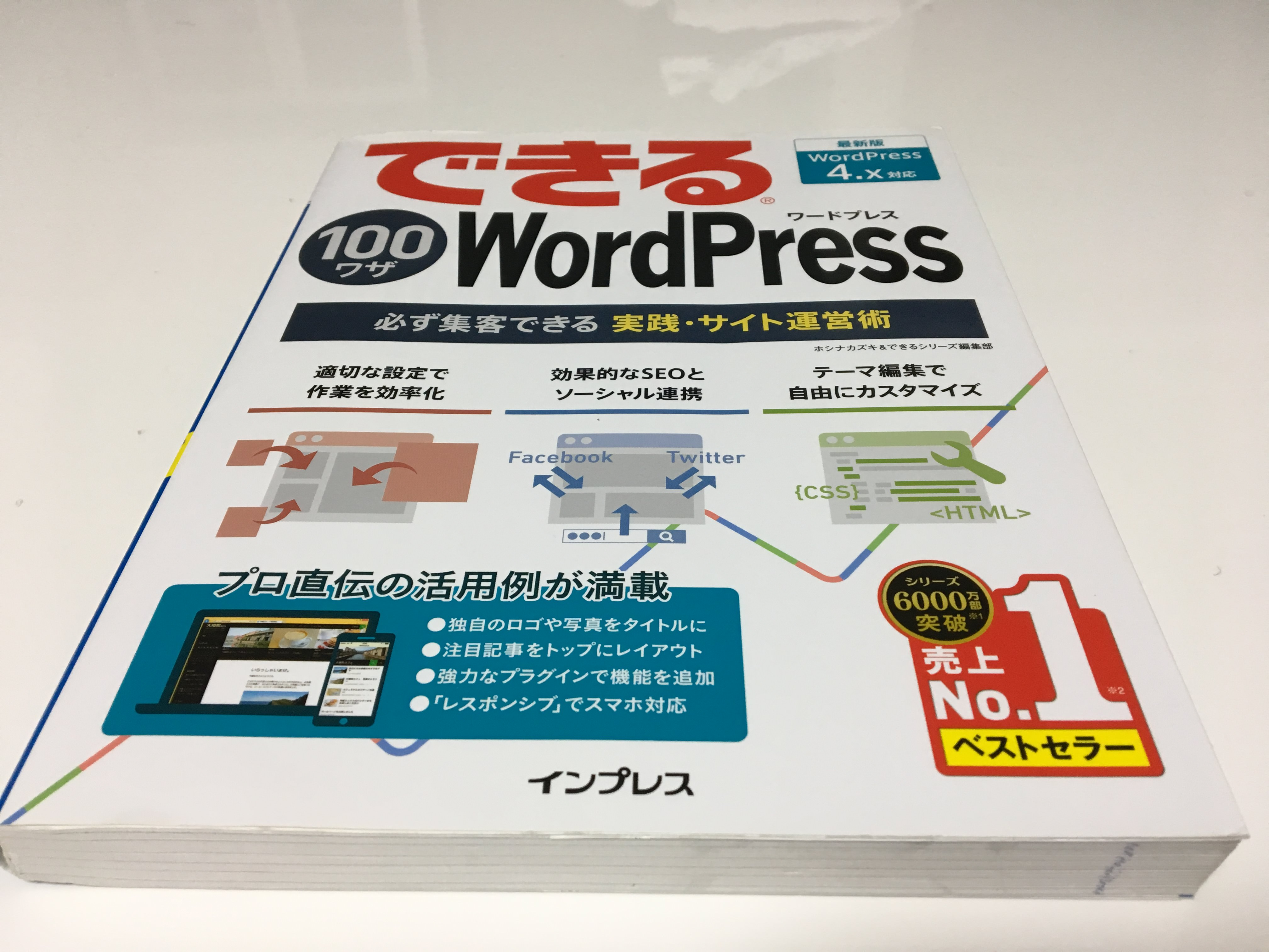 できる100ワザ WordPress