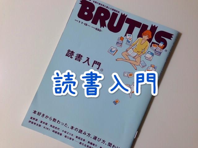 ブルータス