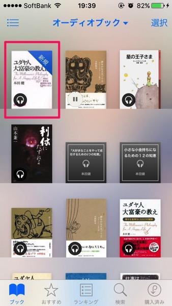 20160109 audiobook 23