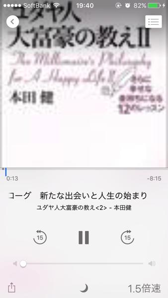 20160109 audiobook 24