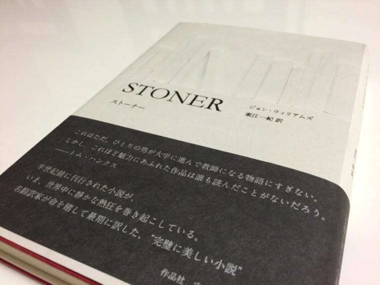 ストーナー