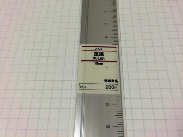 160310 muji ruler 2