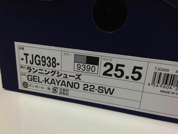 160730 gel kayano 1