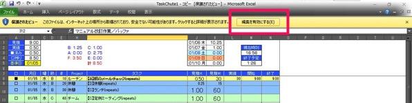 160815 taskchute 3