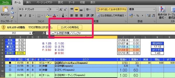 160815 taskchute 4