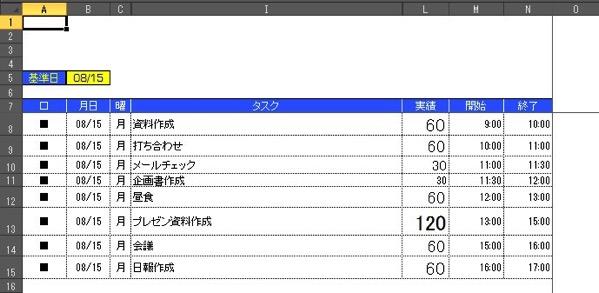 160815 taskchute 40