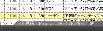 160815 taskchute 5