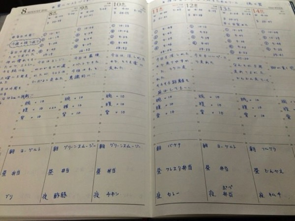 160821 diary 2