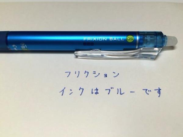 161102 frixion blue 4