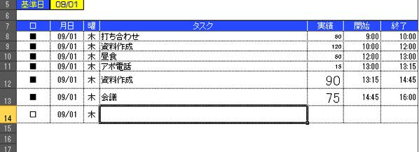 160904 TaskChute 2