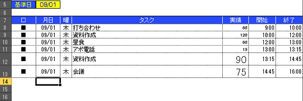 160904 TaskChute 3
