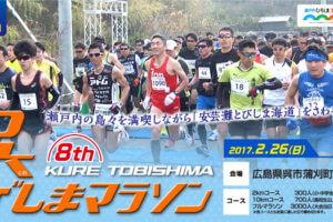 とびしまマラソン