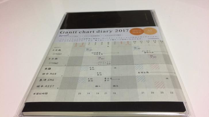 161107 gantt chart diary 1