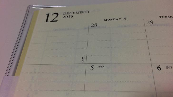 161107 gantt chart diary 12