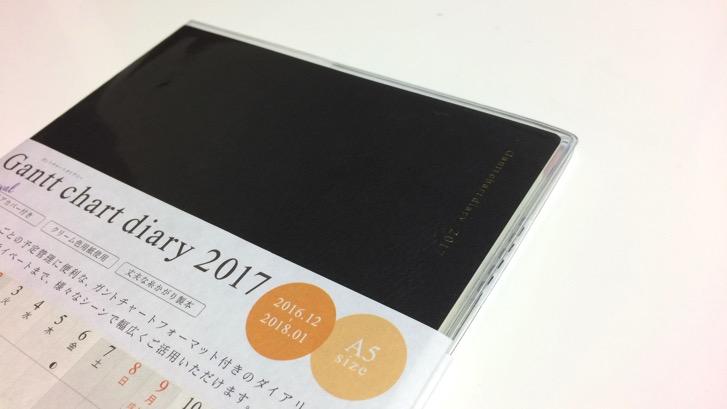 161107 gantt chart diary 3