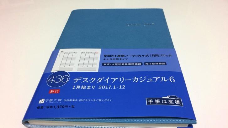 161206 desk diary 1