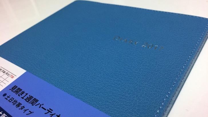 161206 desk diary 2