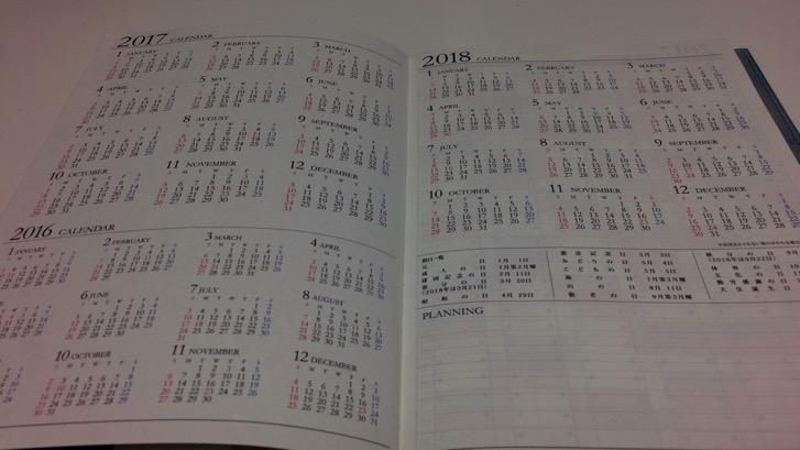 161206 desk diary 3