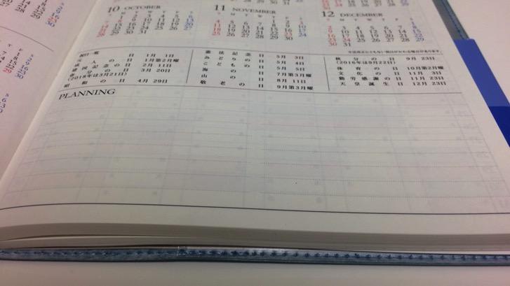 161206 desk diary 4