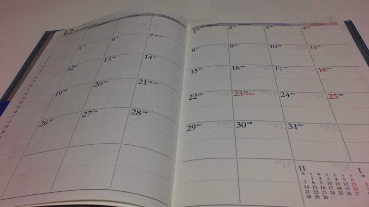 161206 desk diary 7