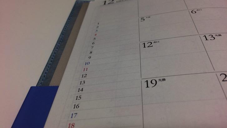 161206 desk diary 8