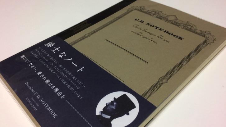 161214 premium notebook 2
