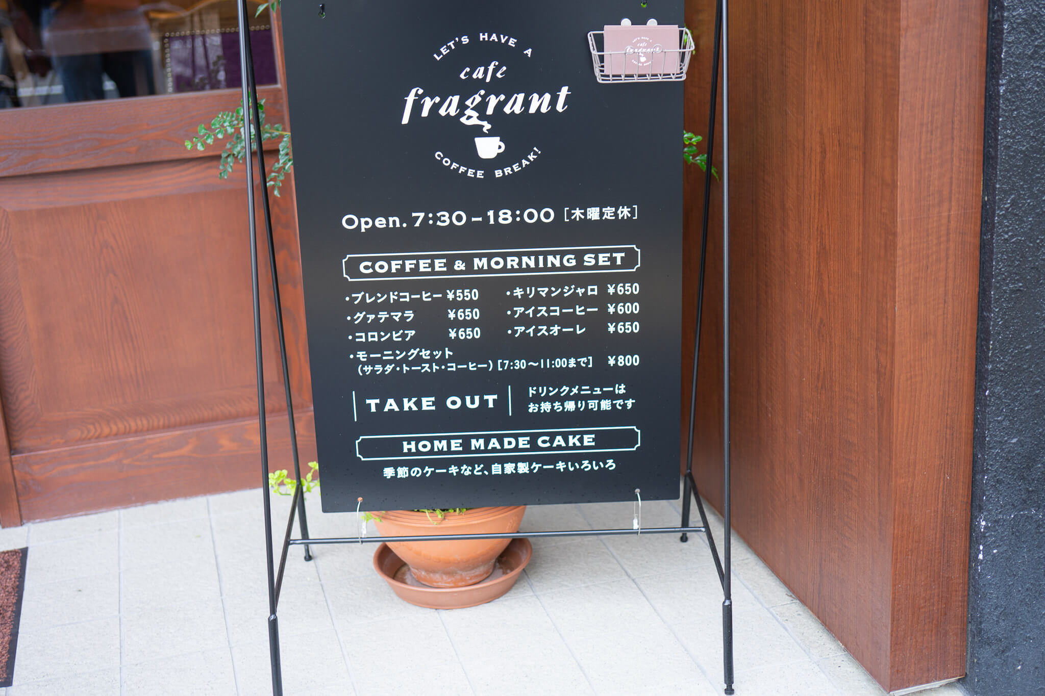 181104 cafe fragrant 1