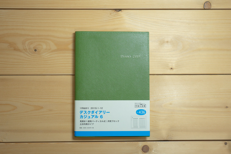 181130 desk diary 2019 3