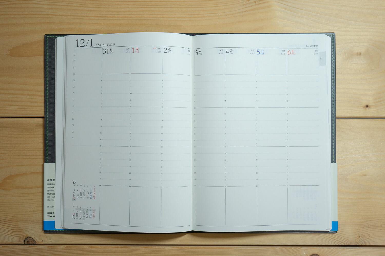 181130 desk diary 2019 6