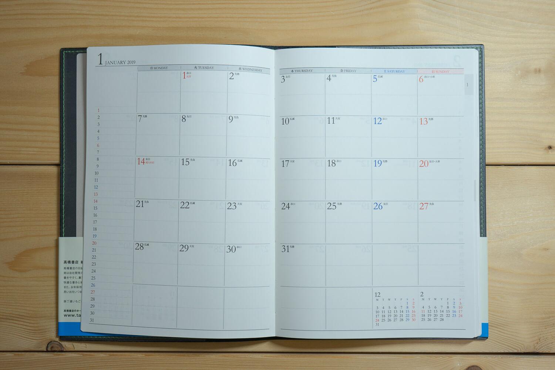 181130 desk diary 2019 7