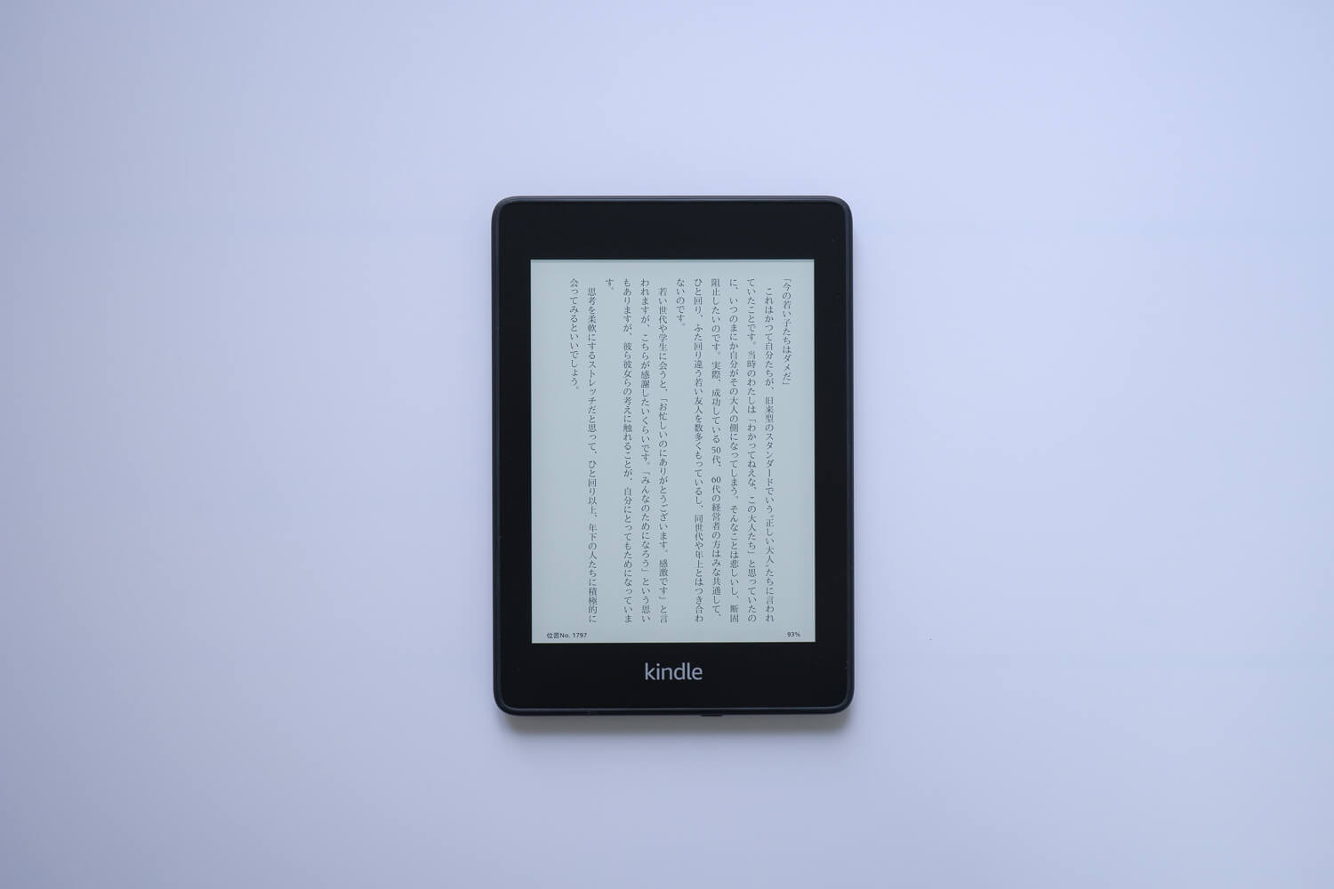 181207 kindle paperwhite 9