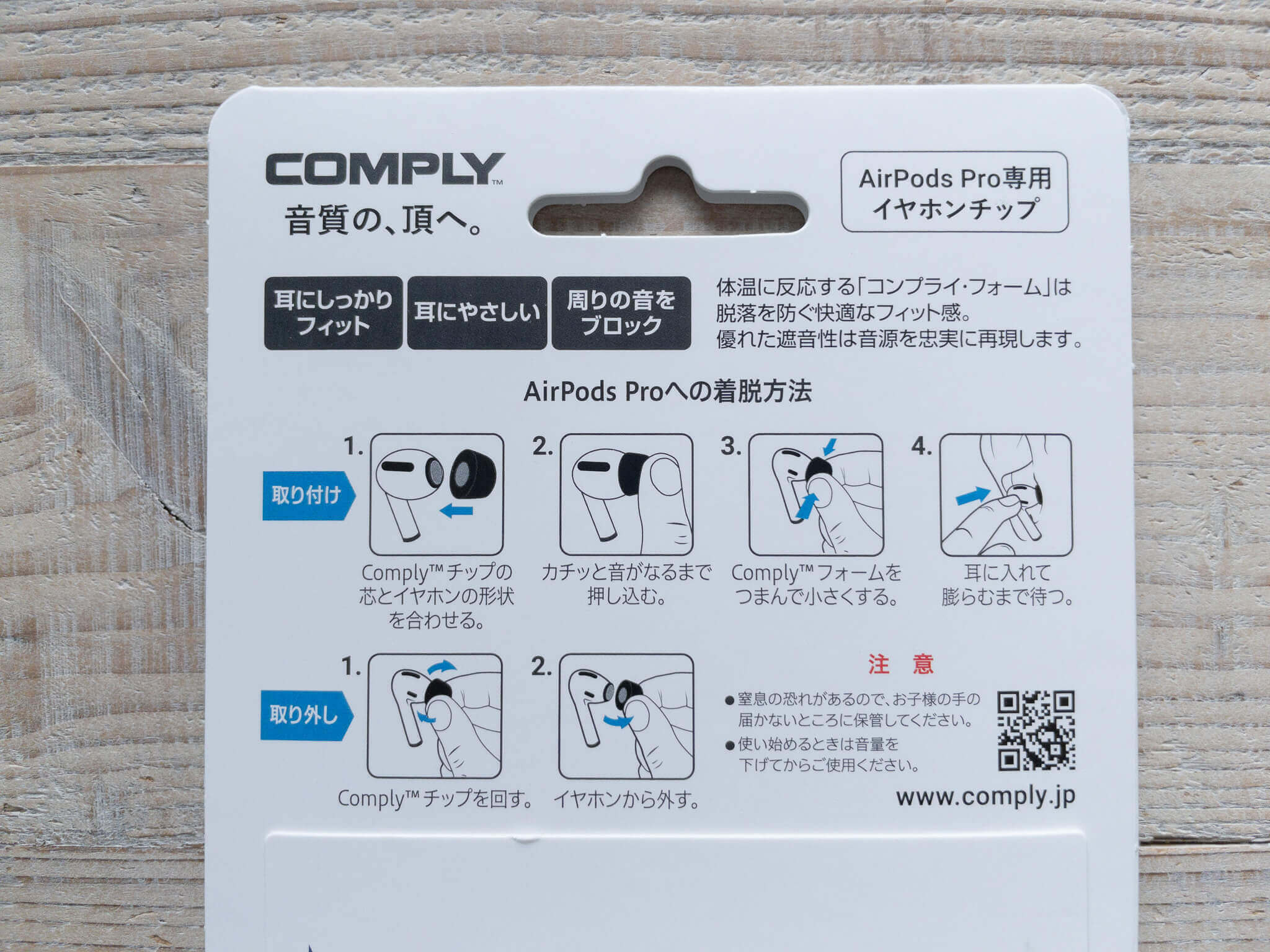 210314 comply airpods pro 2